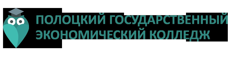 Официальный сайт УО «Полоцкий государственный экономический колледж»